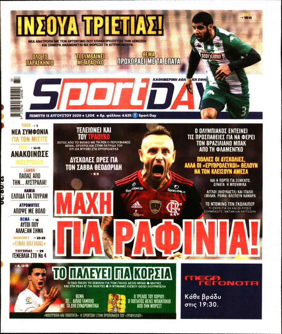 Πρωτοσέλιδο Εφημερίδας - Sportday - 2020-08-13