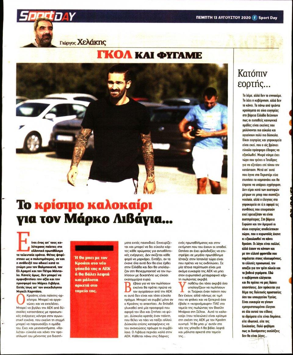 Οπισθόφυλλο Εφημερίδας - Sportday - 2020-08-13