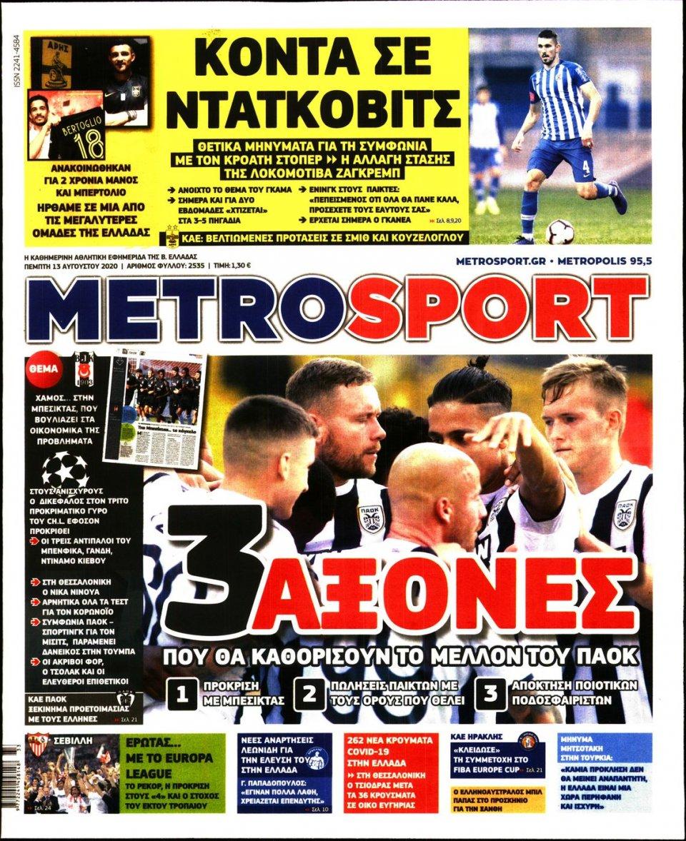 Πρωτοσέλιδο Εφημερίδας - METROSPORT - 2020-08-13