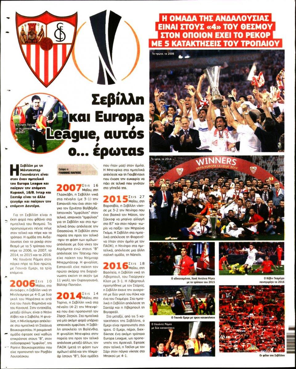 Οπισθόφυλλο Εφημερίδας - METROSPORT - 2020-08-13