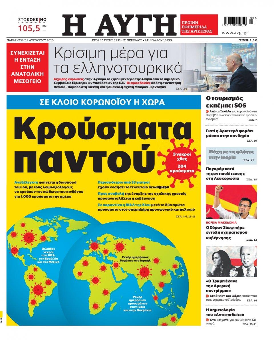Πρωτοσέλιδο Εφημερίδας - Αυγή - 2020-08-14