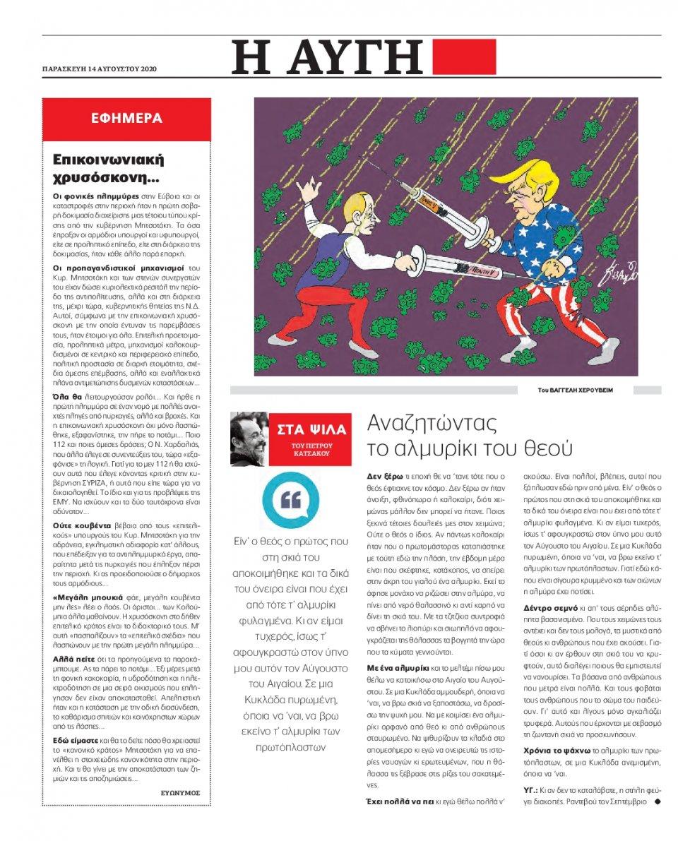 Οπισθόφυλλο Εφημερίδας - Αυγή - 2020-08-14