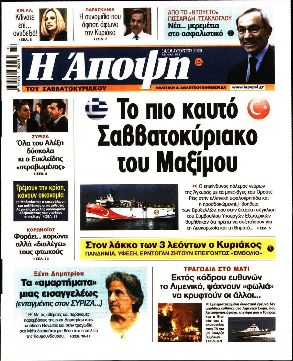 Πρωτοσέλιδο Εφημερίδας - ΑΠΟΨΗ - 2020-08-14