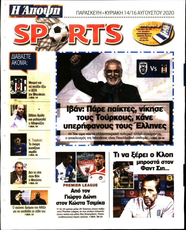 Οπισθόφυλλο Εφημερίδας - ΑΠΟΨΗ - 2020-08-14