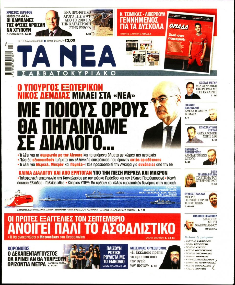 Πρωτοσέλιδο Εφημερίδας - Τα Νέα - 2020-08-14