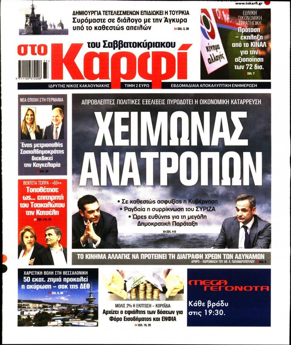 Πρωτοσέλιδο Εφημερίδας - ΚΑΡΦΙ - 2020-08-14