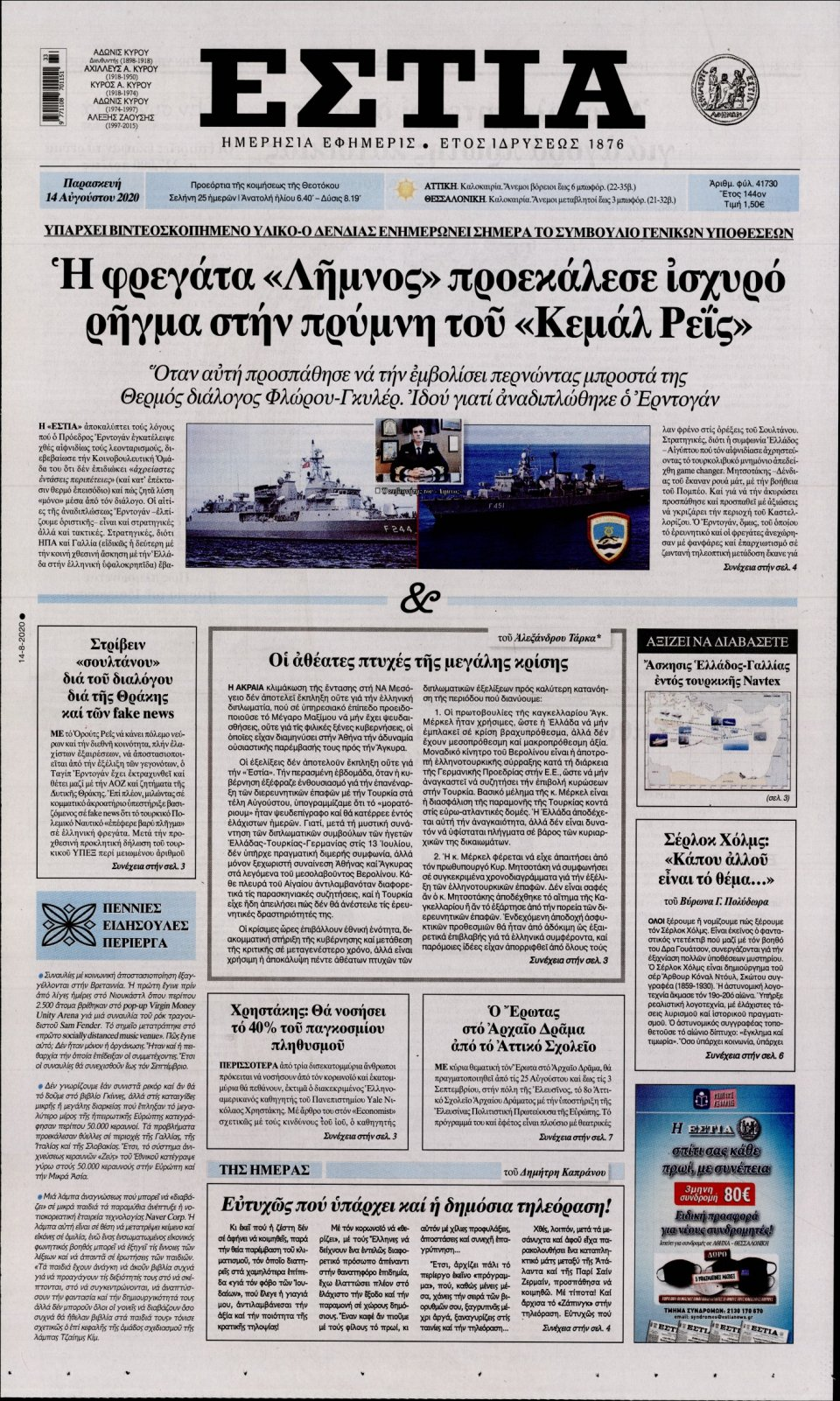 Πρωτοσέλιδο Εφημερίδας - Εστία - 2020-08-14
