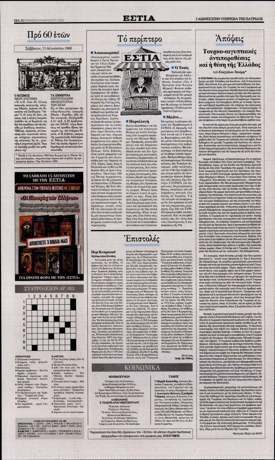 Οπισθόφυλλο Εφημερίδας - Εστία - 2020-08-14