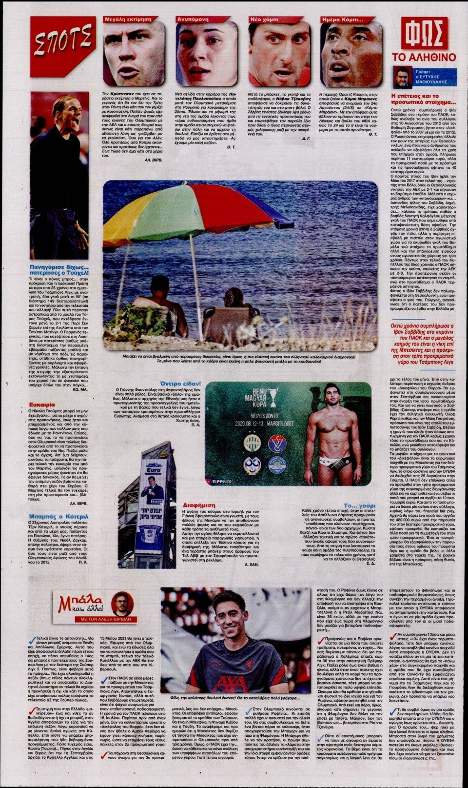 Οπισθόφυλλο Εφημερίδας - Φως των Σπορ - 2020-08-14