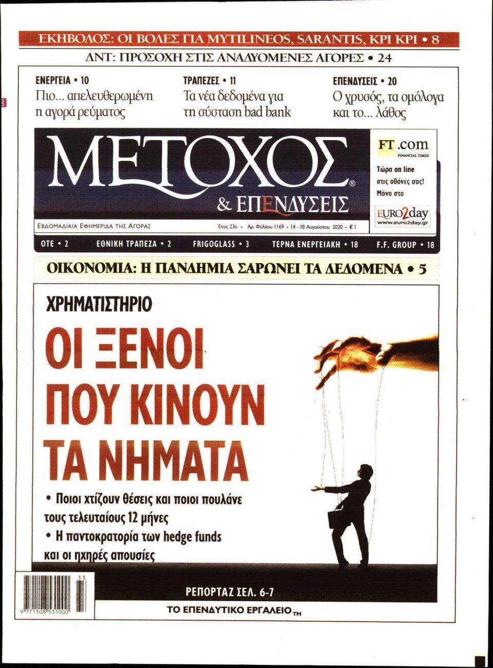 Πρωτοσέλιδο Εφημερίδας - ΜΕΤΟΧΟΣ - 2020-08-14