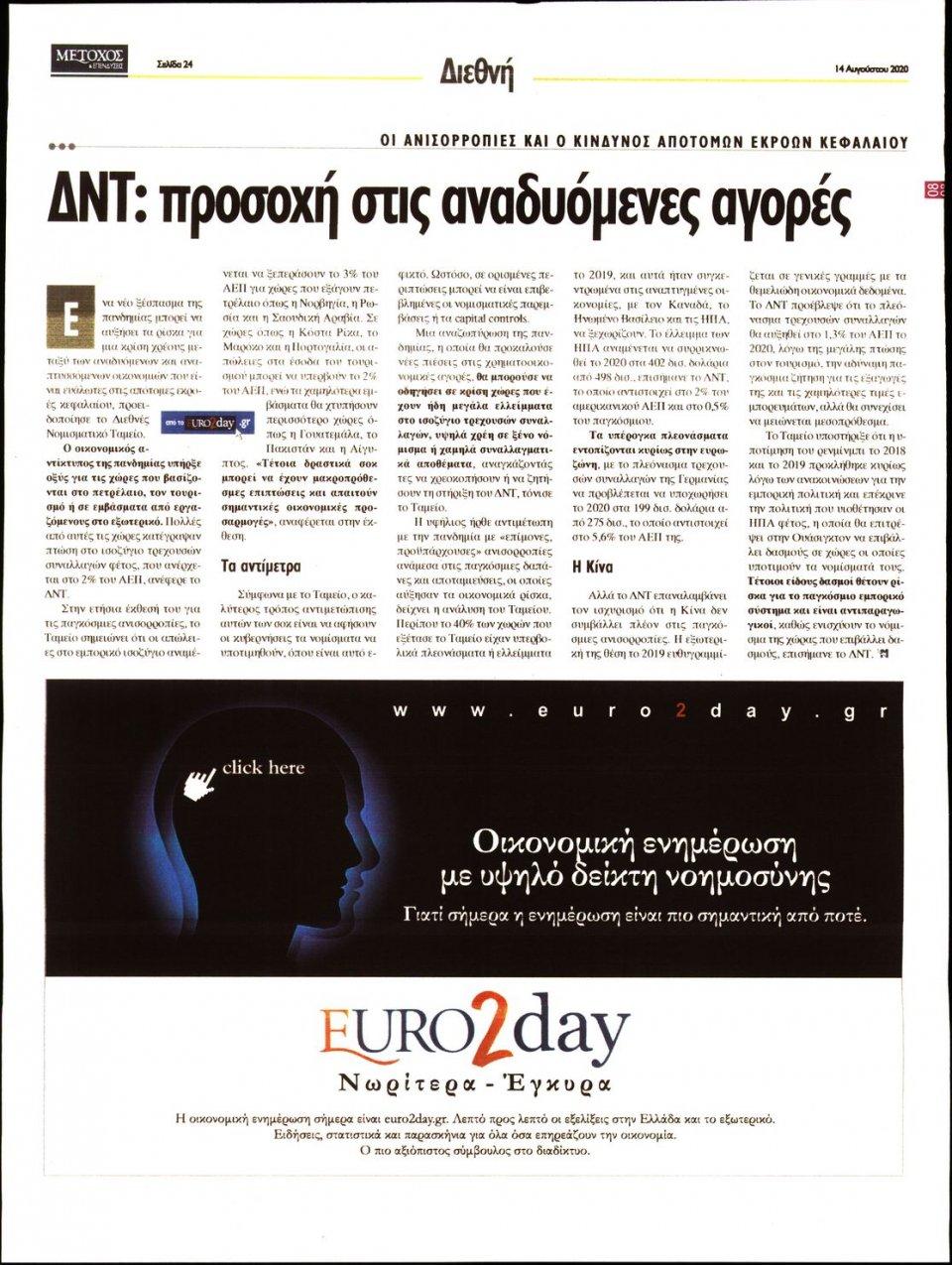 Οπισθόφυλλο Εφημερίδας - ΜΕΤΟΧΟΣ - 2020-08-14