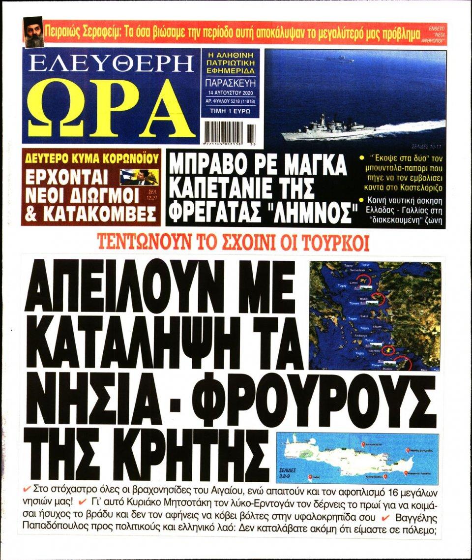 Πρωτοσέλιδο Εφημερίδας - Ελεύθερη Ώρα - 2020-08-14
