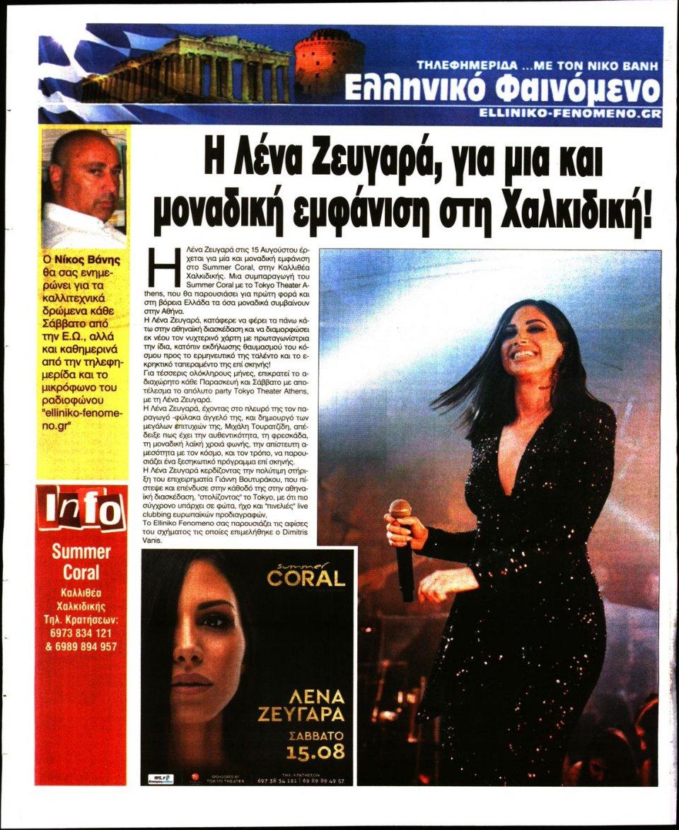 Οπισθόφυλλο Εφημερίδας - Ελεύθερη Ώρα - 2020-08-14