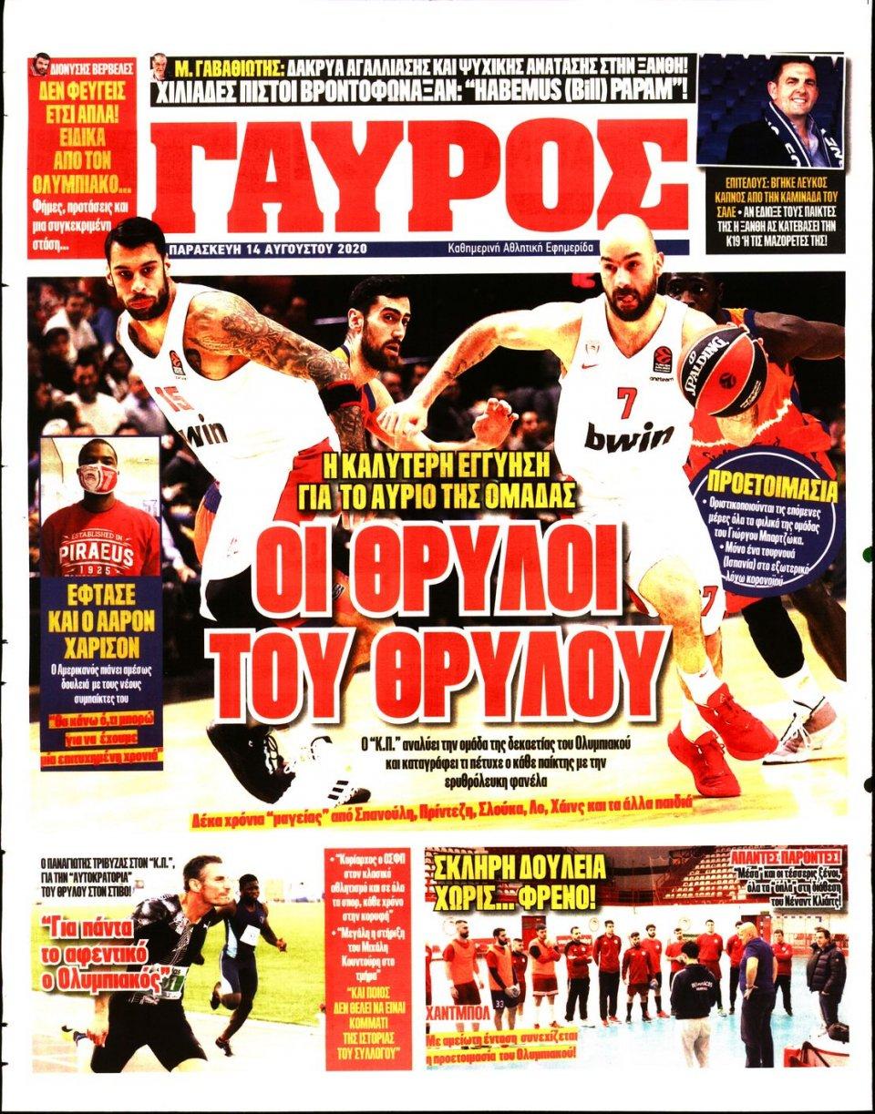 Οπισθόφυλλο Εφημερίδας - Πρωταθλητής - 2020-08-14