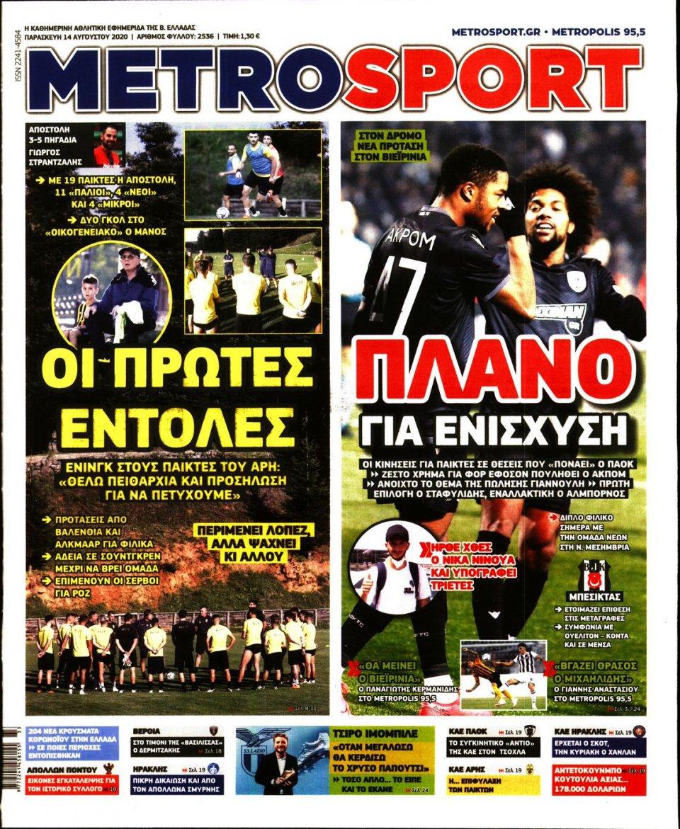 Πρωτοσέλιδο Εφημερίδας - METROSPORT - 2020-08-14