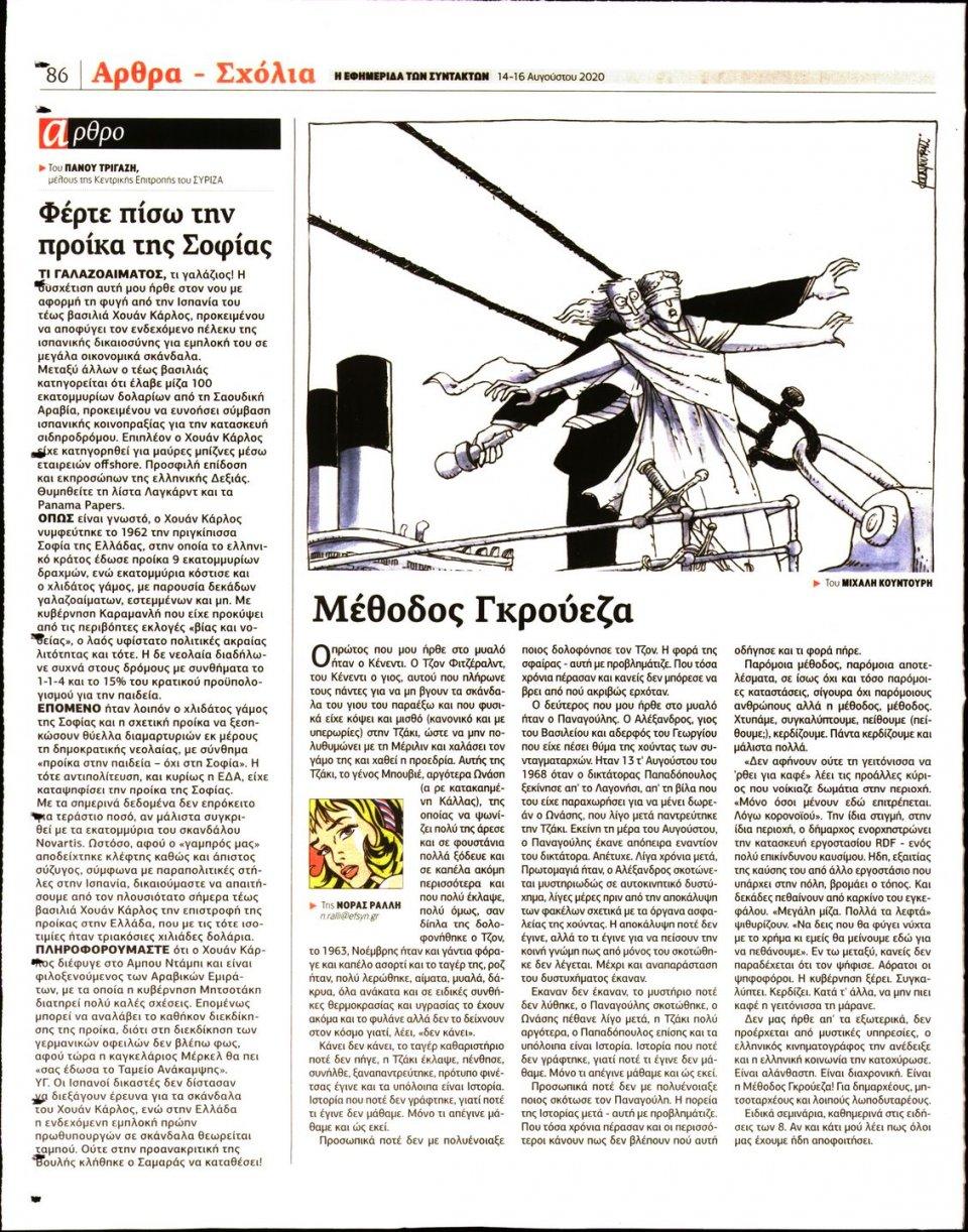 Οπισθόφυλλο Εφημερίδας - Η ΕΦΗΜΕΡΙΔΑ ΤΩΝ ΣΥΝΤΑΚΤΩΝ - 2020-08-14