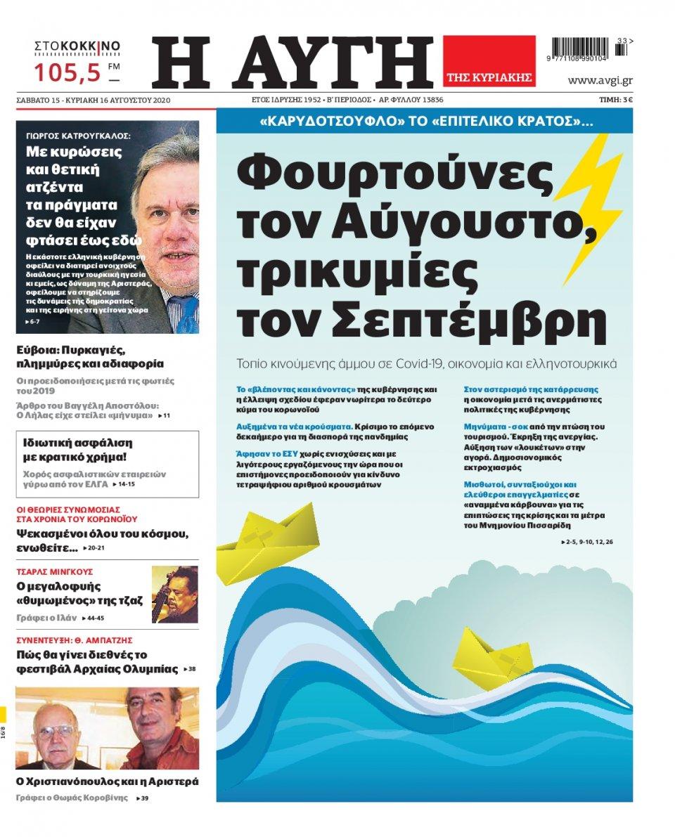 Πρωτοσέλιδο Εφημερίδας - Αυγή - 2020-08-15