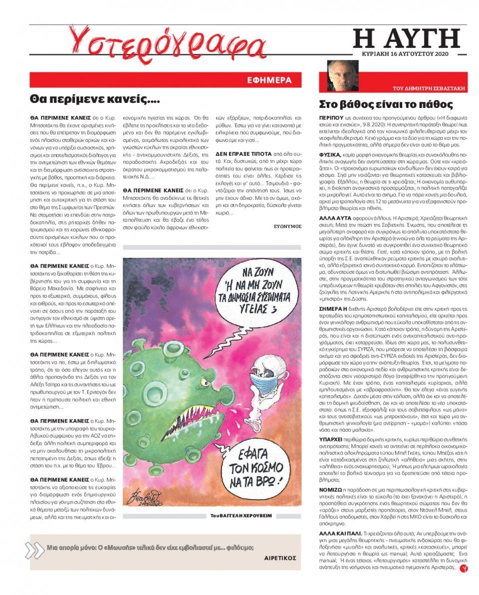 Οπισθόφυλλο Εφημερίδας - Αυγή - 2020-08-15