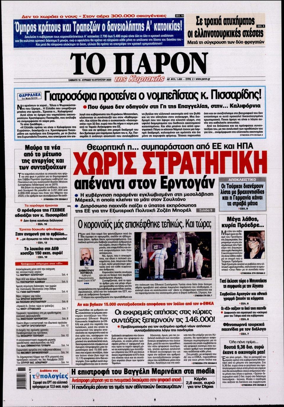 Πρωτοσέλιδο Εφημερίδας - ΤΟ ΠΑΡΟΝ - 2020-08-15