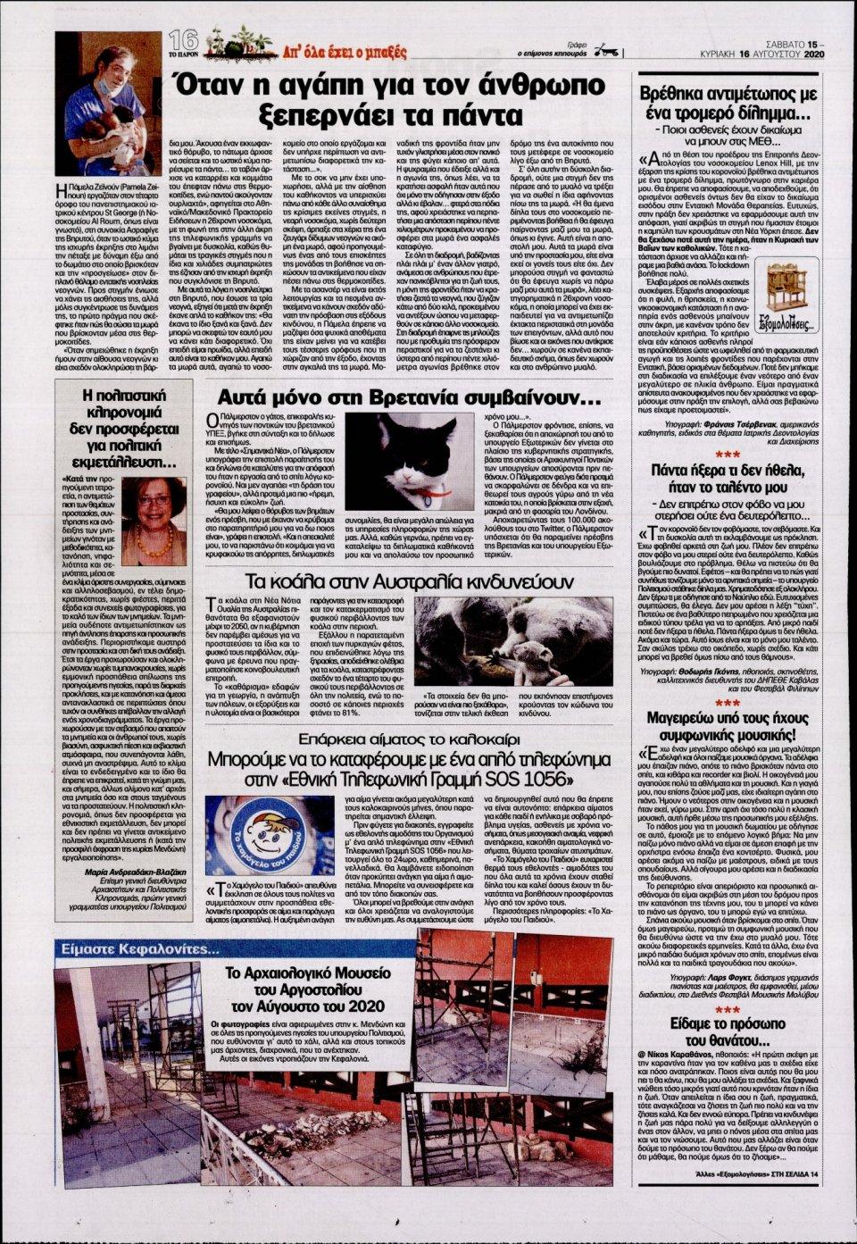 Οπισθόφυλλο Εφημερίδας - ΤΟ ΠΑΡΟΝ - 2020-08-15
