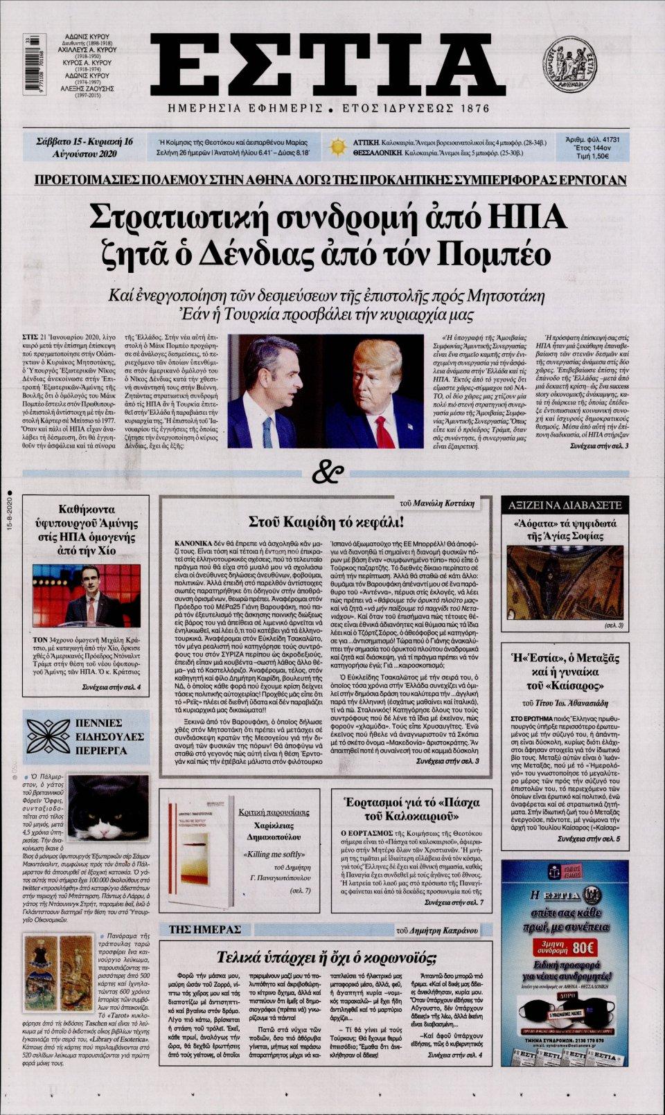 Πρωτοσέλιδο Εφημερίδας - Εστία - 2020-08-15