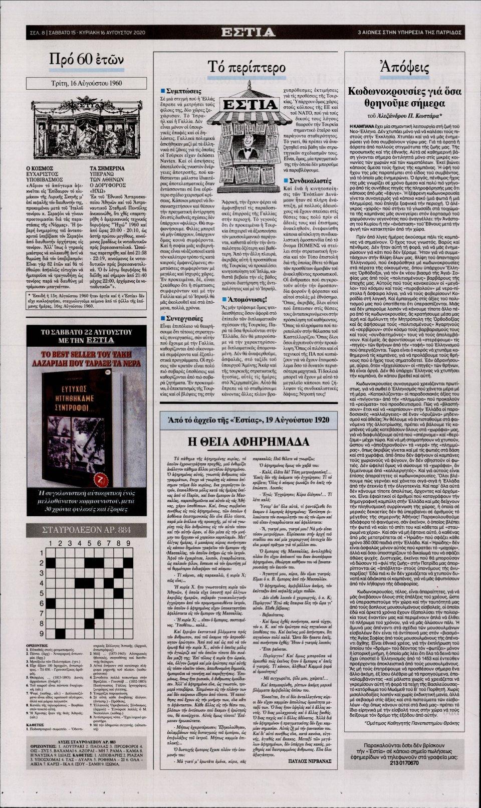 Οπισθόφυλλο Εφημερίδας - Εστία - 2020-08-15