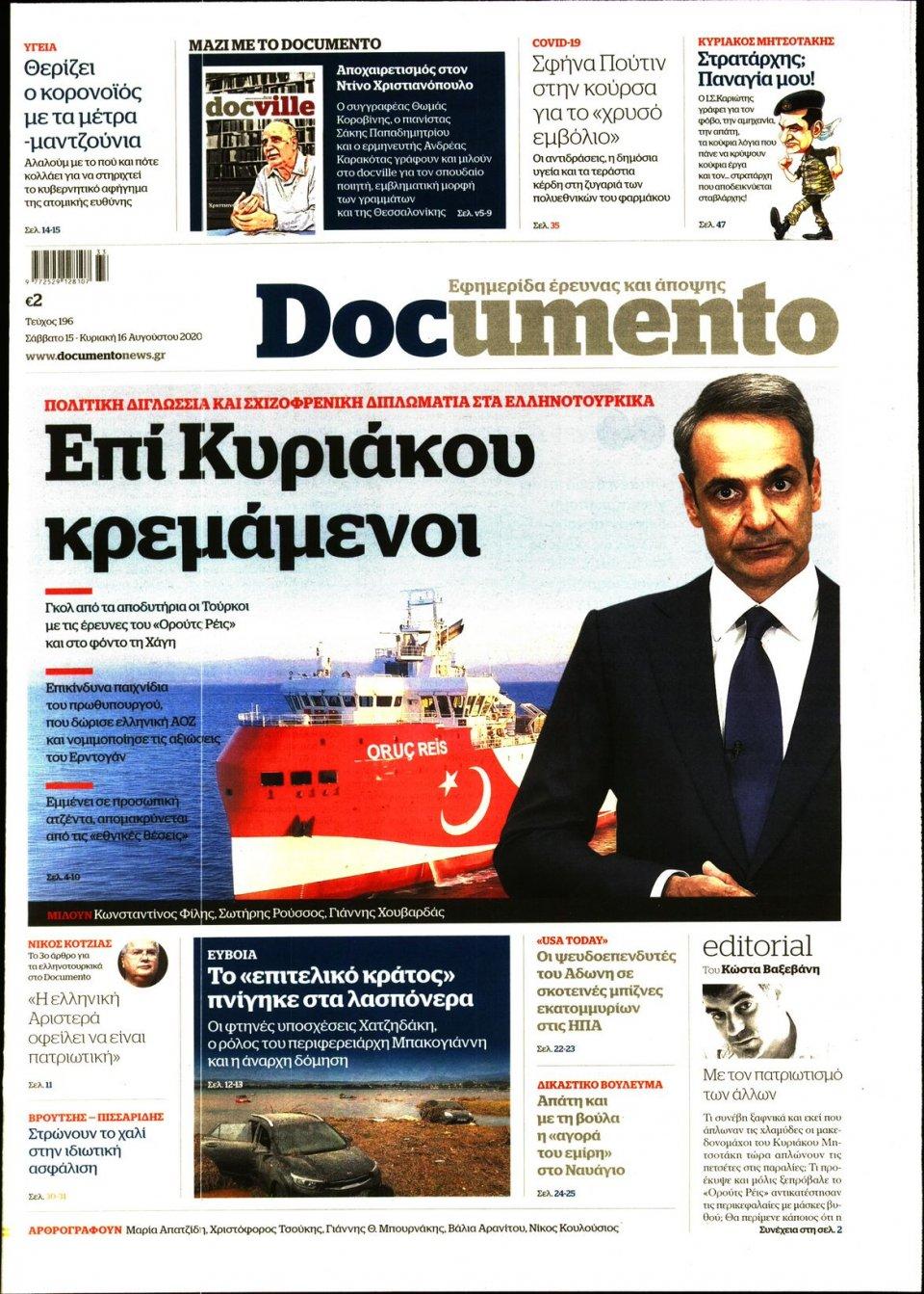 Πρωτοσέλιδο Εφημερίδας - DOCUMENTO - 2020-08-15
