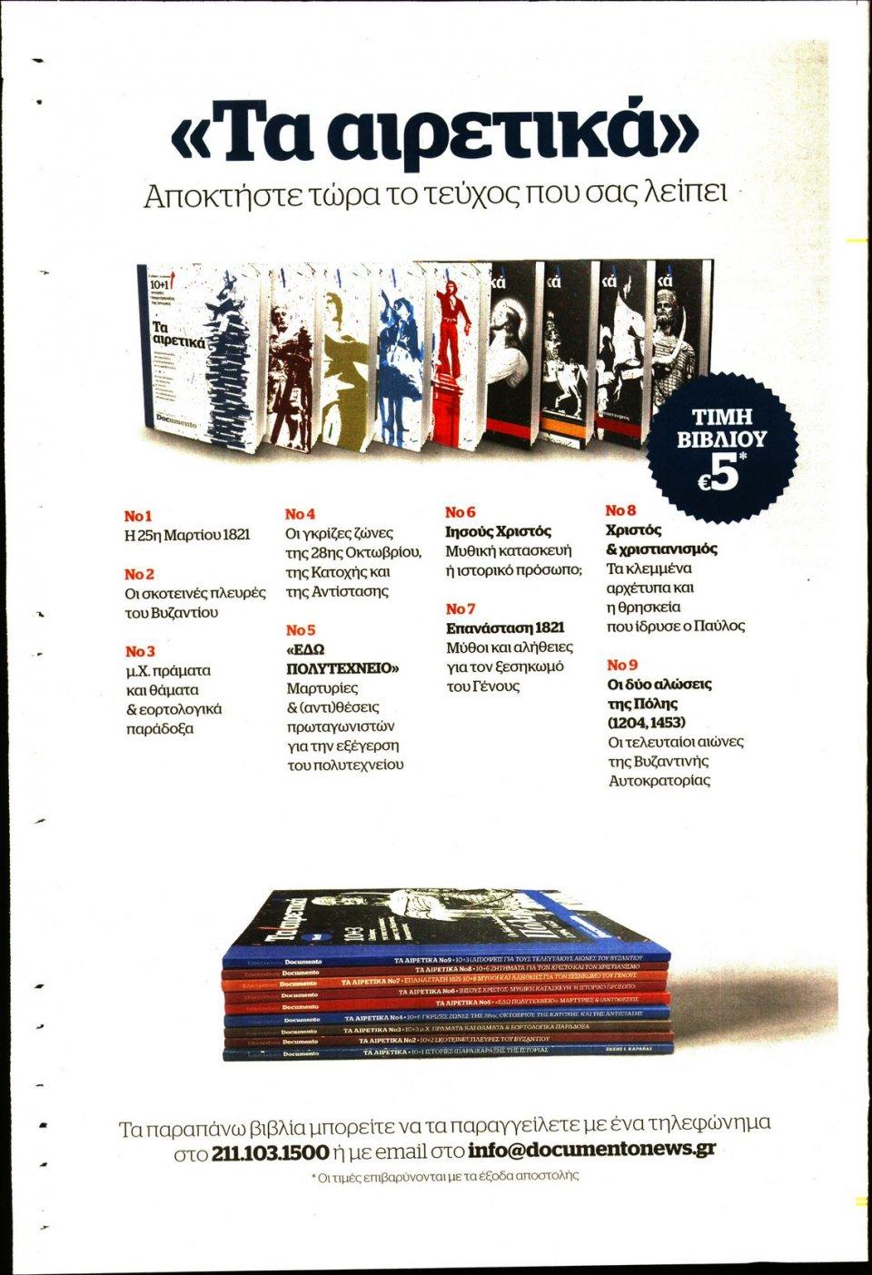Οπισθόφυλλο Εφημερίδας - DOCUMENTO - 2020-08-15