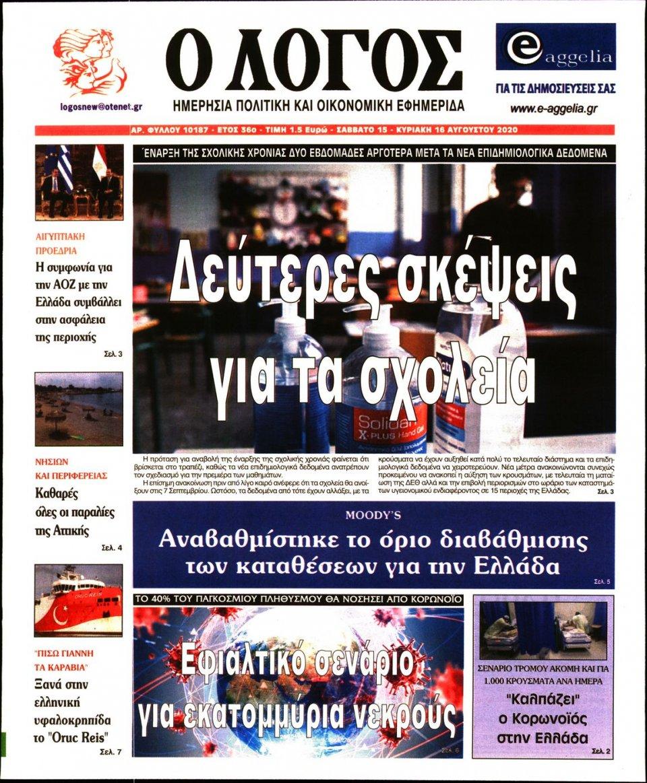 Πρωτοσέλιδο Εφημερίδας - Λόγος - 2020-08-15