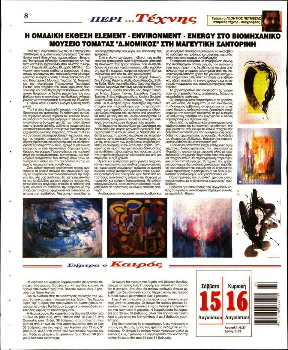 Οπισθόφυλλο Εφημερίδας - Λόγος - 2020-08-15