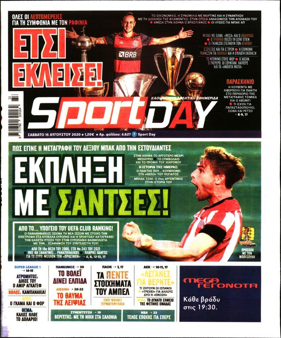 Πρωτοσέλιδο Εφημερίδας - Sportday - 2020-08-15