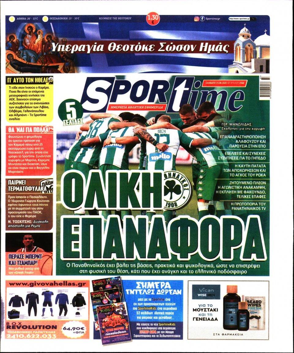 Πρωτοσέλιδο Εφημερίδας - SPORTIME - 2020-08-15