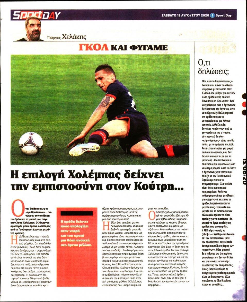 Οπισθόφυλλο Εφημερίδας - Sportday - 2020-08-15