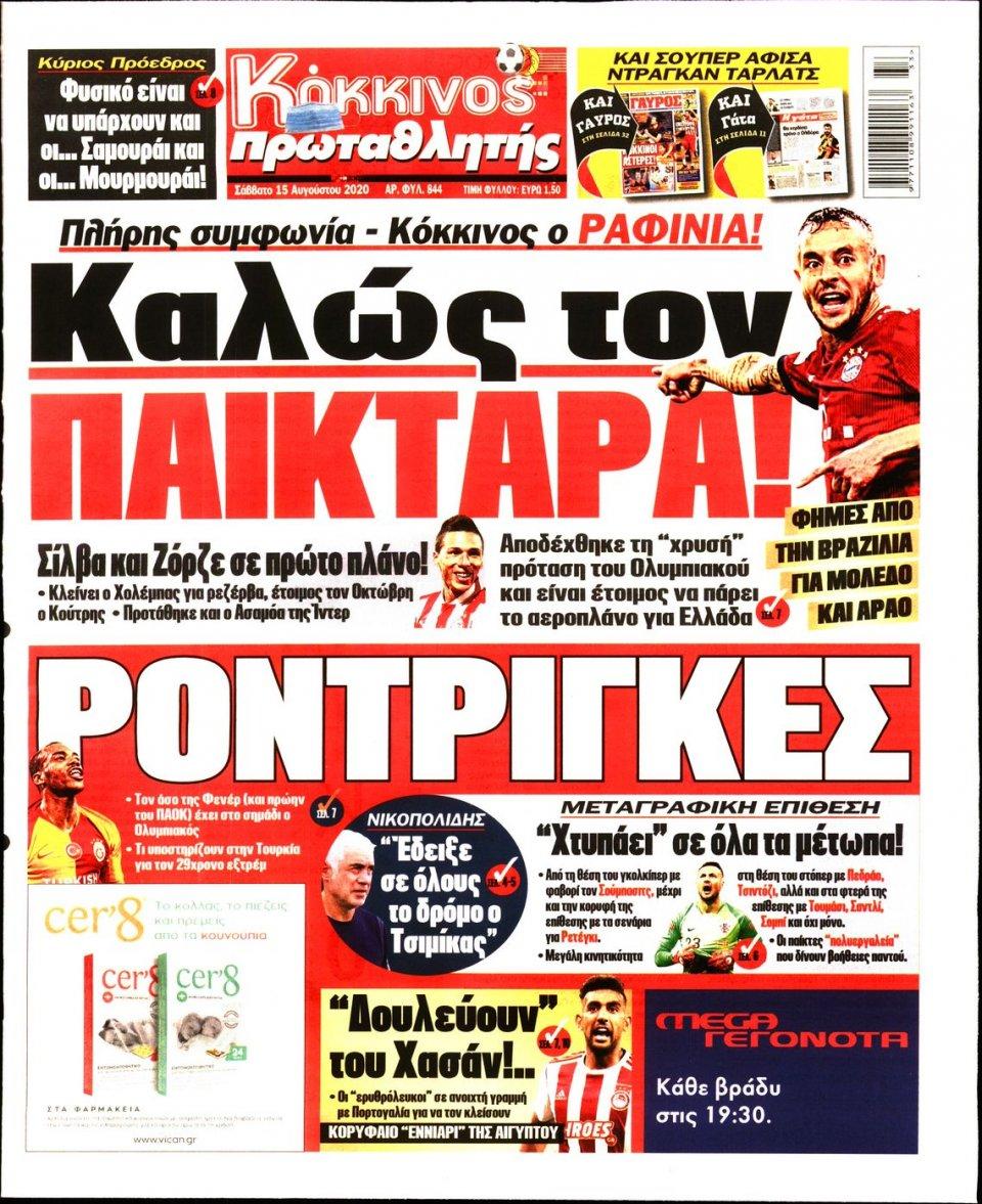 Πρωτοσέλιδο Εφημερίδας - Πρωταθλητής - 2020-08-15