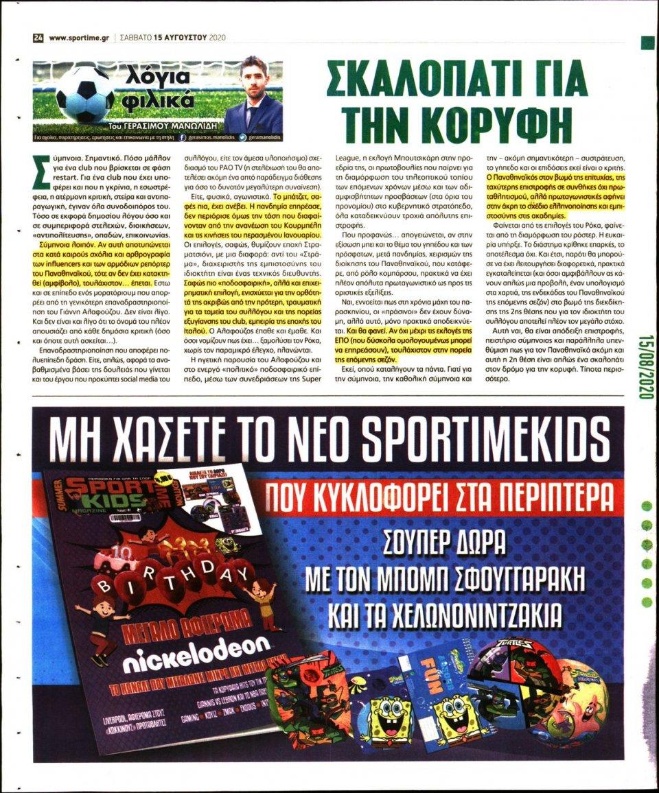 Οπισθόφυλλο Εφημερίδας - SPORTIME - 2020-08-15