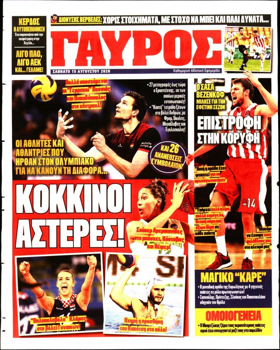Οπισθόφυλλο Εφημερίδας - Πρωταθλητής - 2020-08-15