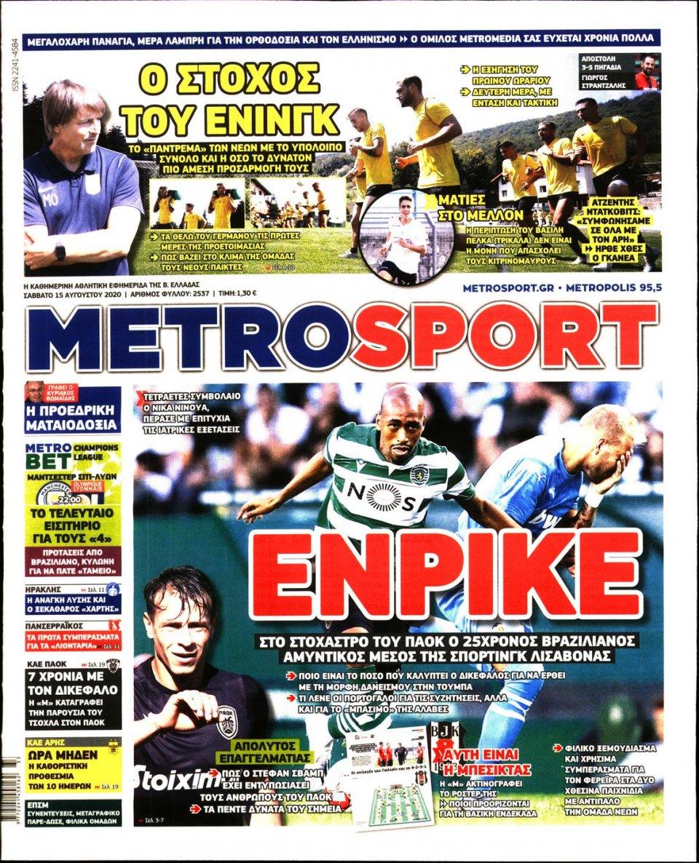 Πρωτοσέλιδο Εφημερίδας - METROSPORT - 2020-08-15