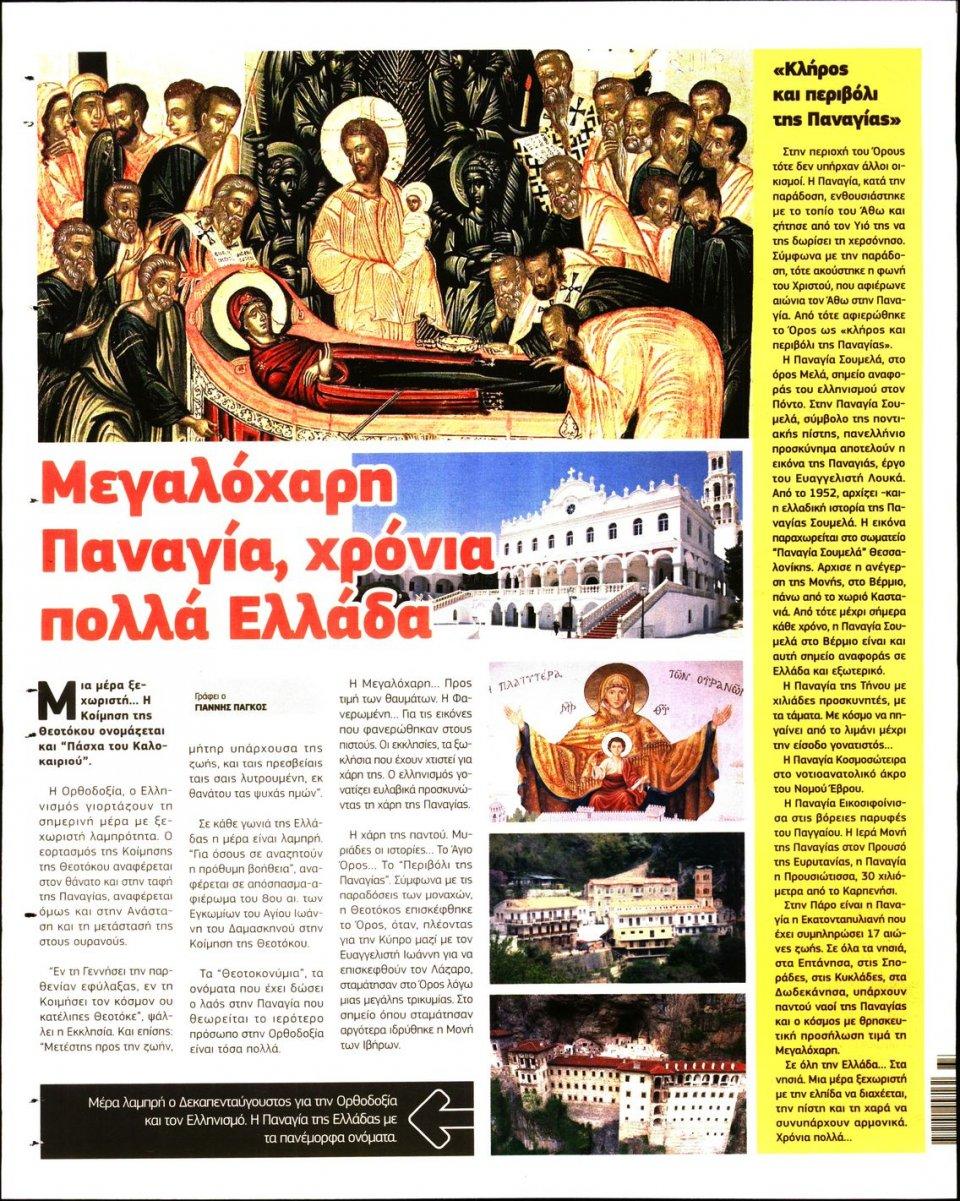 Οπισθόφυλλο Εφημερίδας - METROSPORT - 2020-08-15