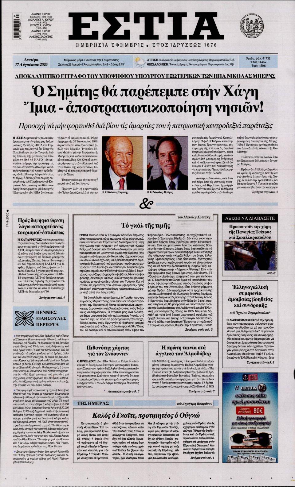 Πρωτοσέλιδο Εφημερίδας - Εστία - 2020-08-17
