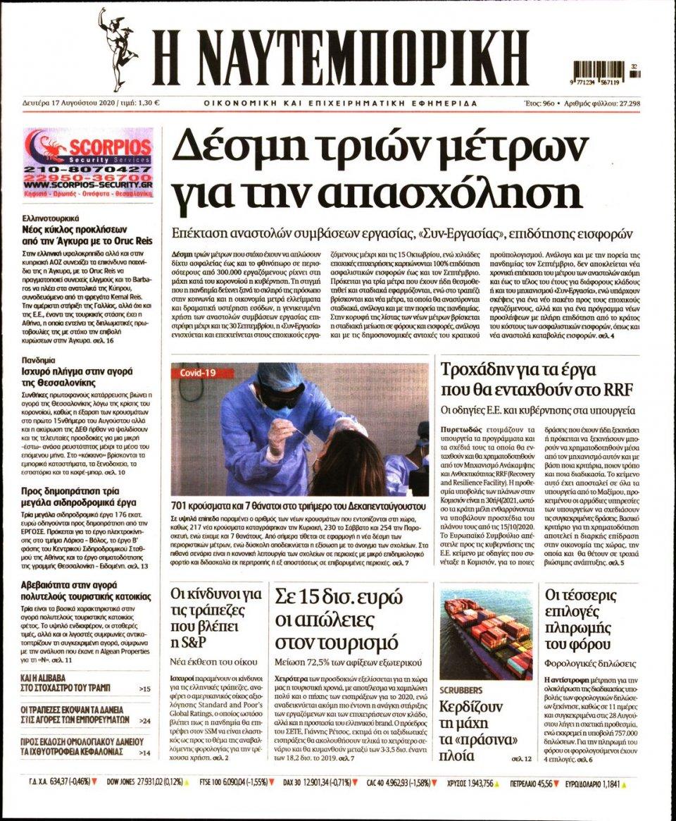 Πρωτοσέλιδο Εφημερίδας - Ναυτεμπορική - 2020-08-17