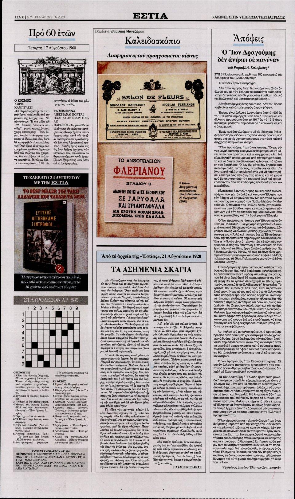 Οπισθόφυλλο Εφημερίδας - Εστία - 2020-08-17