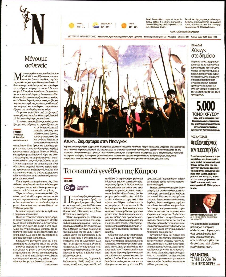 Οπισθόφυλλο Εφημερίδας - Ναυτεμπορική - 2020-08-17