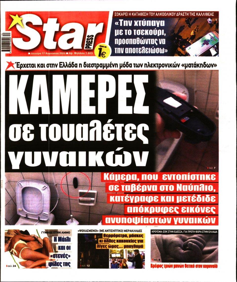 Πρωτοσέλιδο Εφημερίδας - STAR PRESS - 2020-08-17