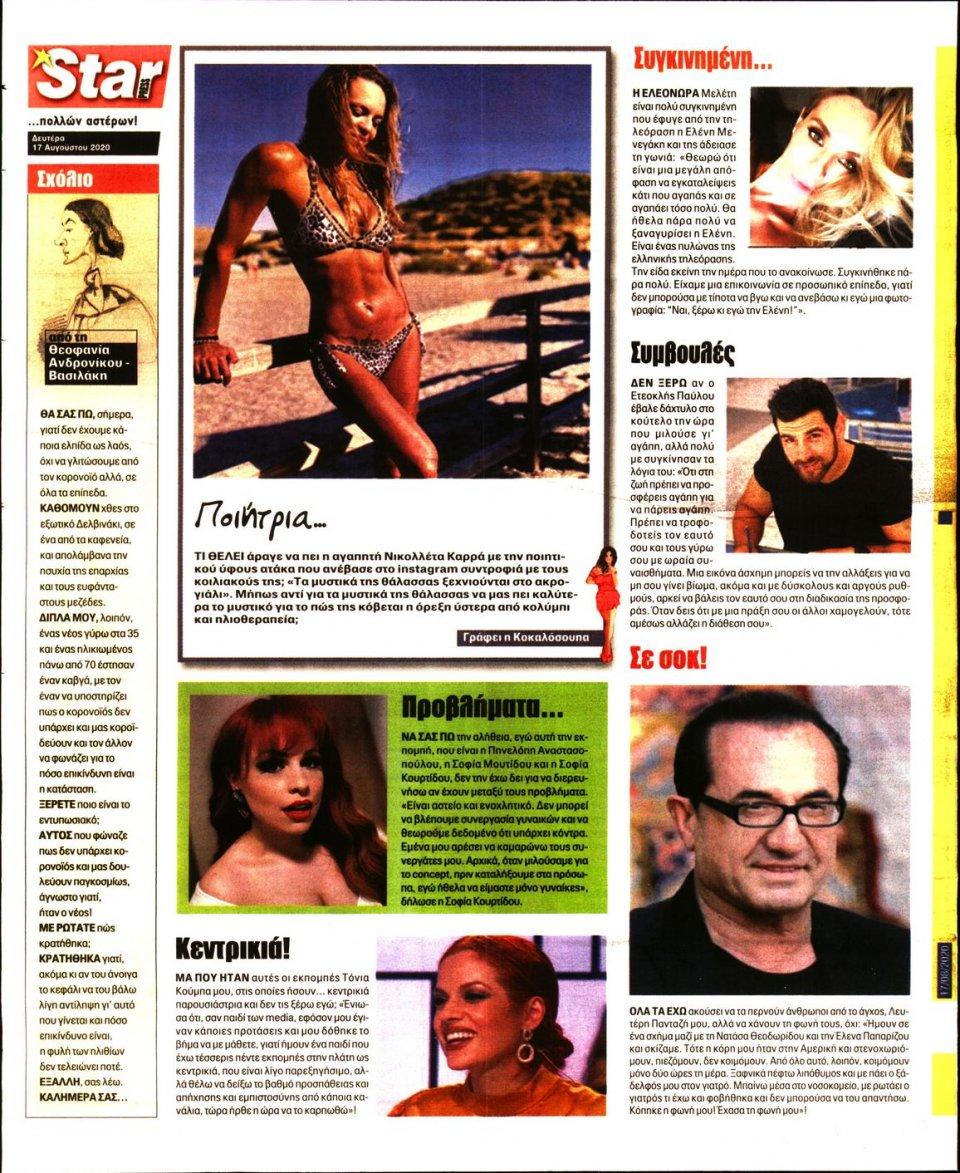 Οπισθόφυλλο Εφημερίδας - STAR PRESS - 2020-08-17