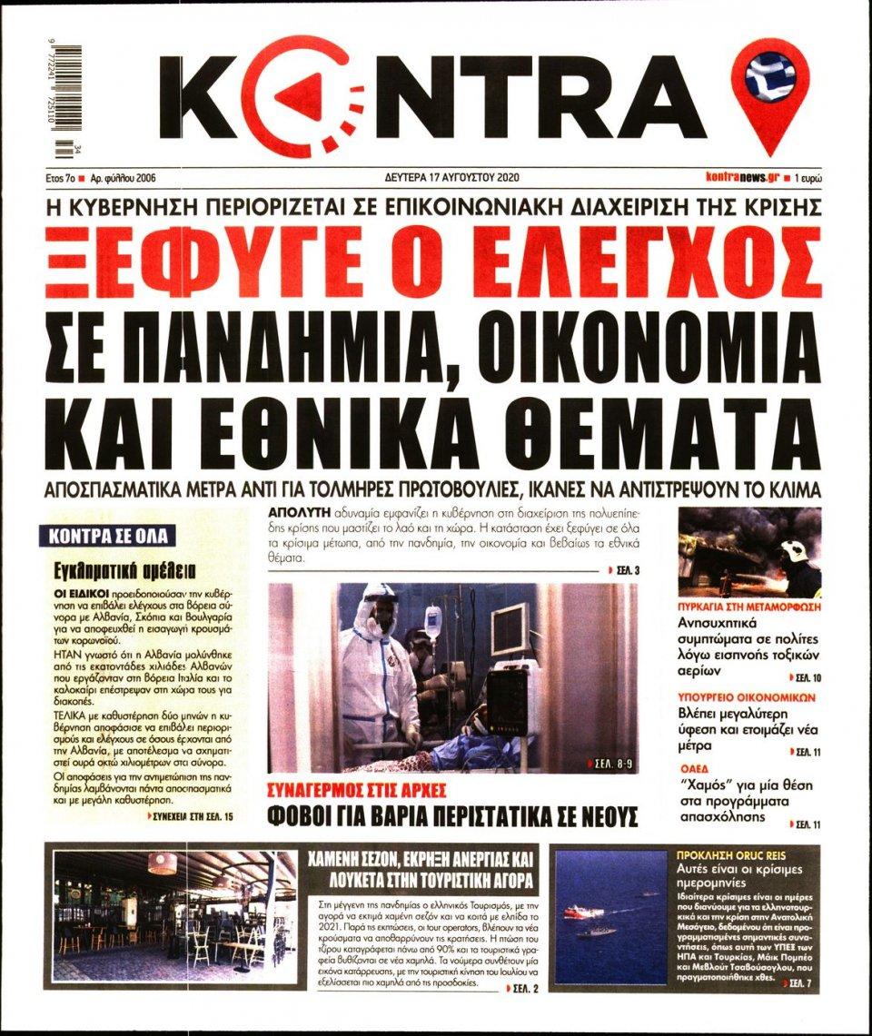 Πρωτοσέλιδο Εφημερίδας - KONTRA NEWS - 2020-08-17