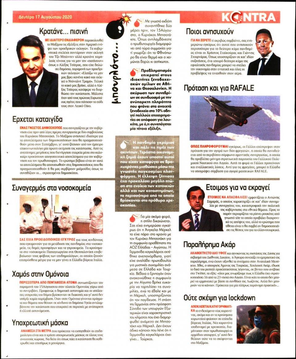 Οπισθόφυλλο Εφημερίδας - KONTRA NEWS - 2020-08-17