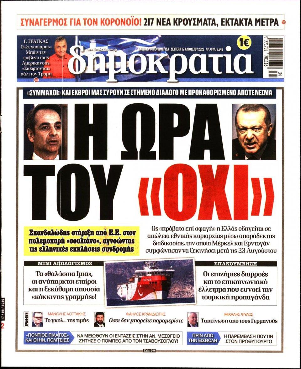 Πρωτοσέλιδο Εφημερίδας - ΔΗΜΟΚΡΑΤΙΑ - 2020-08-17