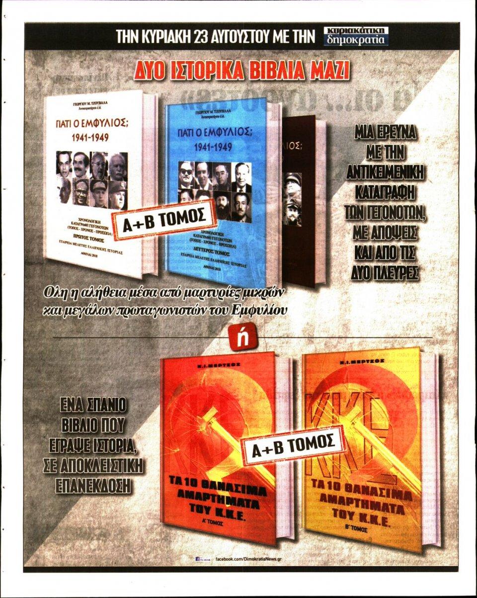 Οπισθόφυλλο Εφημερίδας - ΔΗΜΟΚΡΑΤΙΑ - 2020-08-17