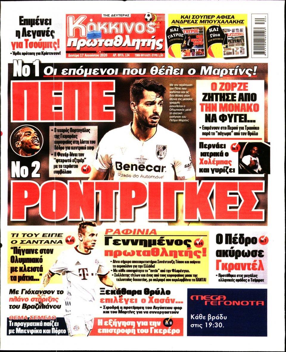 Πρωτοσέλιδο Εφημερίδας - Πρωταθλητής - 2020-08-17