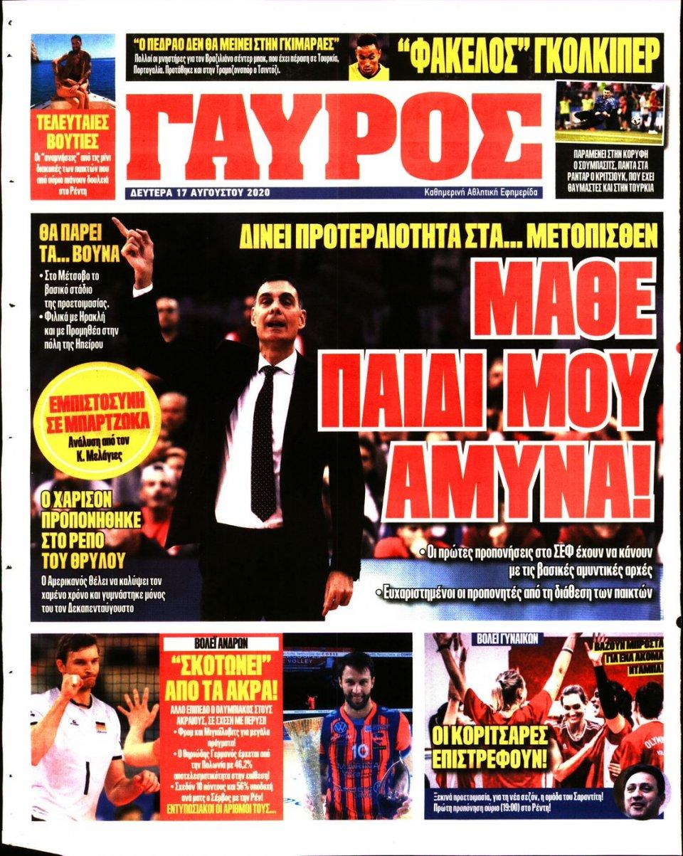 Οπισθόφυλλο Εφημερίδας - Πρωταθλητής - 2020-08-17